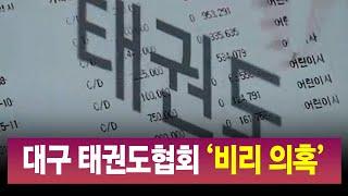 대구 태권도협회 곳곳에서 횡령 의혹/ 안동MBC