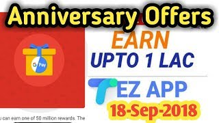 TEZ New Anniversary offer    Earn Assured Cashback    Tez New Coupon Win 1 lakh assured