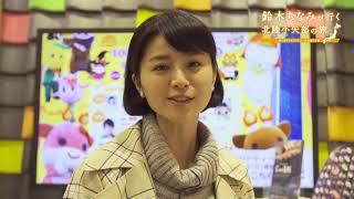 2018年11月23日(祝)より、「三井アウトレットパーク 北陸小矢部」にて「...