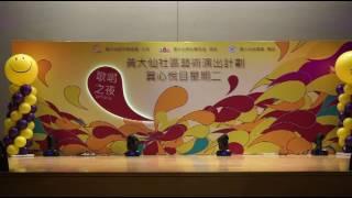pkk 新禅院钟声(黄大仙区文娱協会主辦)