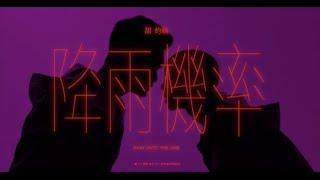 甜約翰 Sweet John【 降雨機率 Rain Onto The One 】Official Music Video
