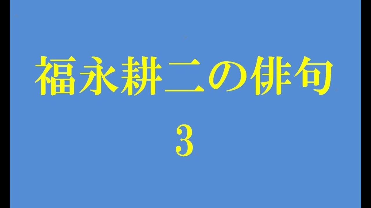 福永耕二の俳句。3 - YouTube