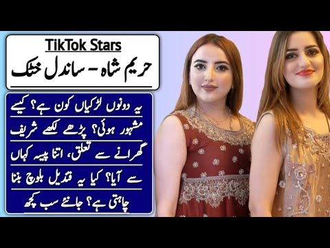 Pakistani tik tok stars Hareem Shah and Sandal Khattak life story in Urdu / Hindi