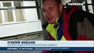 Двох нетверезих водіїв швидкої затримали в Миколаєві