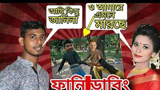 ডিভোর্স দিয়া দিছি   Mosaddek hossain soikat   Samia   bangla funny dubbing   Alu Kha BD