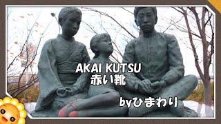 ひまわりの歌う日本のうたシリーズです。歌詞(日本語・ローマ字)付き...