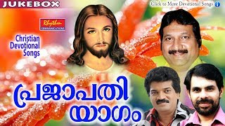 Prejapathi Yagam #  New Malayalam Christian Devotional Songs # Aadhiyil Vachanam