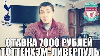 СТАВКА 7000 РУБЛЕЙ | ТОТТЕНХЭМ-ЛИВЕРПУЛЬ | ПРОГНОЗ НА МАТЧ | ТОП СТАВКА |