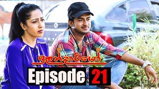 Ilandariyo - ඉලන්දාරියෝ | Episode 21 | 08 - 02 - 2021 | Siyatha TV Thumbnail