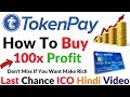 How To Buy TokenPay Coin Registration Process ICO 50% Coin Bonus Offer Hindi/Urdu