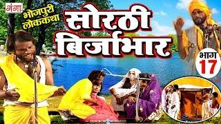 सोरठी बिर्जाभार (भाग-17)   Bhojpuri Nautanki   Bhojpuri Lokkatha   Nautanki Nach Programme