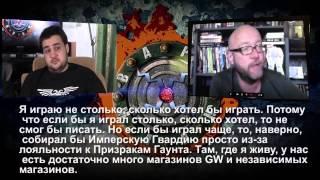 интервью с Дэном Аббнетом (часть 1) ВМ 20