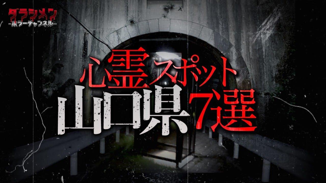 【心霊】山口心霊スポット7選 ※English sub 【Japanese horror】7 Psychic Spots.
