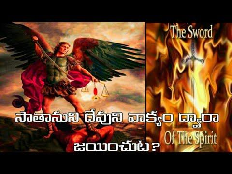 సాతానుని ఏవిధంగా జయించగలము? || God's word helps us overcome satan ||Telugu Christian Messages