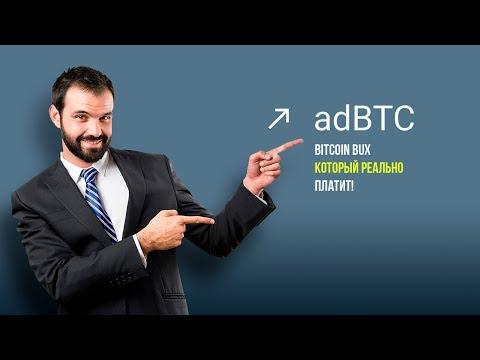 ADBTC - Bitcoin Bux который платит!