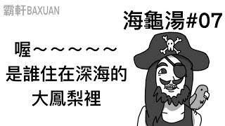 【霸軒】海龜湯#07|是誰住在深海的大鳳梨裡(重傳)