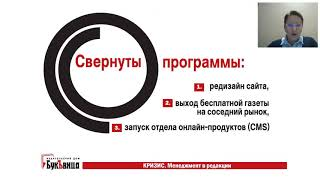 Запись вебинара «Менеджмент в небольшой редакции в условиях кризиса»