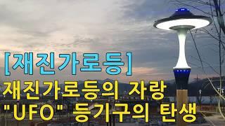 """[재진가로등] 재진가로등의 자랑 """"UFO""""등기구의 탄생"""