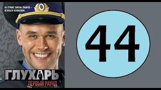 Глухарь 44 серия (1 сезон) (Русский сериал, 2008 год)