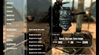 Топ 3 модов на броню TES 5 Skyrim