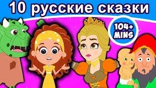 10 русские сказки | сказки на ночь | русские мультфильмы | сказки | мультфильмы