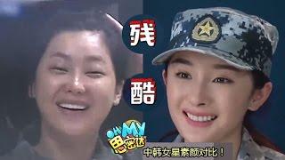 [OhMy思密达]中韩女兵素颜对比谁家强?王嘉尔成《真男》最傻士兵