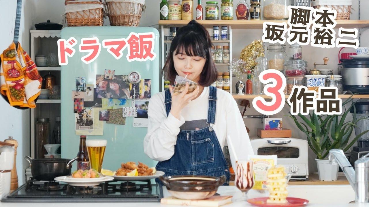 3品のドラマ飯をつくる【大豆田とわ子と三人の元夫/カルテット /最高の離婚 】