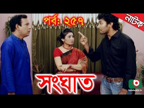 Bangla Natok | Shonghat | EP - 257 | Ahmed Sharif, Shahed, H
