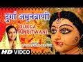 श्री दुर्गा अमृतवाणी I Shree Durga Amritwani I ANURADHA PAUDWAL,Full HD Video