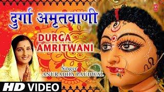 नवरात्री Special 2019 श्री दुर्गा अमृतवाणी I Shree Durga Amritwani I ANURADHA PAUDWAL,Full HD Video