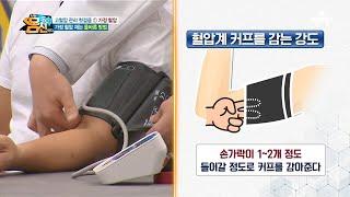 혈압을 스스로 잰다?! 고혈압 관리의 첫걸음, 가정 혈압 재는 올바른 방법은? | 나는 몸신이다 268 회 screenshot 3