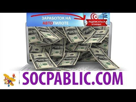 Заработок на кликах без вложений – Socpublic.Сайт Socpublic.com для заработка на кликах без вложений