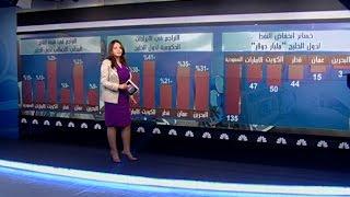 إلى أي مدى تصمد اقتصادات الخليج أمام تراجع النفط؟