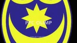 PFC OLIMP(трейлер)