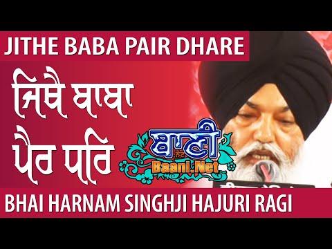Bhai-Harnam-Singh-Ji-Darbar-Sahib-At-Yamuna-Nagar-22-August-2019