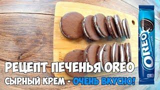 Печенье OREO/ Сырный крем - ВОСХИТИТЕЛЬНОЕ от BivKenШЕФ!