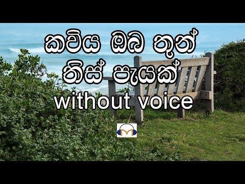 Kaviya Oba Karaoke (without voice) කවිය ඔබ තුන් තිස් පැයක්