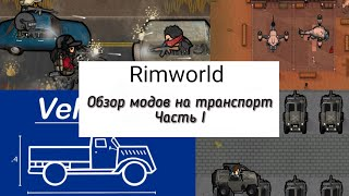 Транспорт в Rimworld(моды Combat Car , Vertibird transport, MechBattleWarriorTech, GTSF, GOTB, )