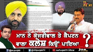 Why Bhagwant Mann Creates Turmoil on Capt & Kejriwal ? || To The Point || KP Singh || Jus Punjabi