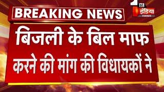 बिजली के बिल माफ करने की मांग को लेकर Jaipur के विधायकों ने की CM Ashok Gehlot से मुलाकात