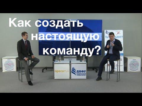 Максим Батырев - как создать настоящую команду? (04.12.2017)