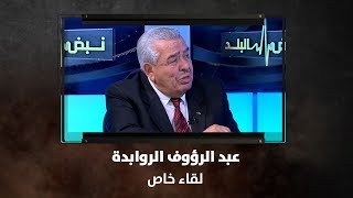 عبد الرؤوف الروابدة - لقاء خاص