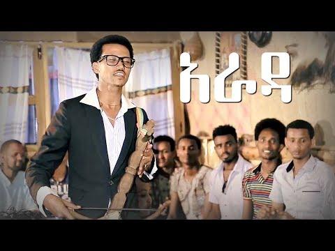 Fikeru Yilkal - Arada | አራዳ - New Ethiopian Music 2017 (Official Video)