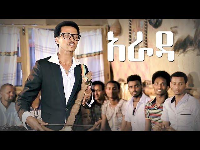 Fikeru Yilkal - Arada - New Ethiopian Music 2017 (Official Video)