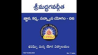 జ్ఞాన, కర్మ, సన్న్యాస యోగం - 6 | Gnana Karma Sanyasa Yogam - 6