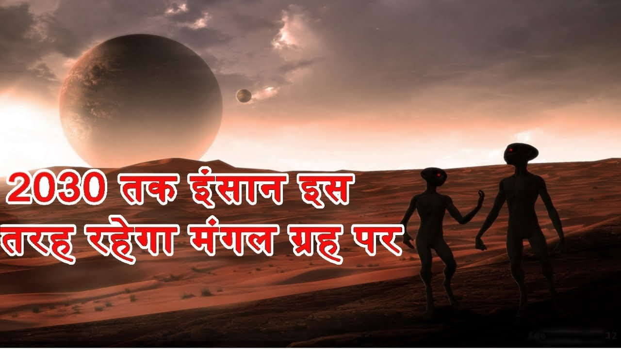 Hindi | Human will now live on Mars | Journey to Mars by ...