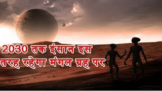 Hindi   Human will now live on Mars   Journey to Mars by NASA   JustGyan