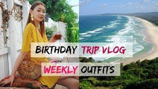生日旅行Vlog+一周穿搭| Birthday Trip Vlog & Weekly Outfits| 回忆6年生日旅行经历| 吃喝玩乐 | 拜伦湾Byron Bay |Sarahs look