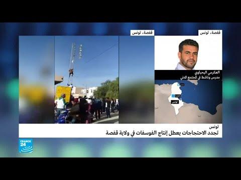 تونس: تجدد الاحتجاجات يعطل إنتاج الفوسفات في ولاية قفصة  - نشر قبل 19 ساعة