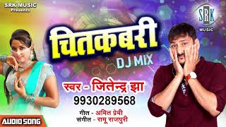 Chitakabari | Jitendra Jha | Superhit Bhojpuri Song